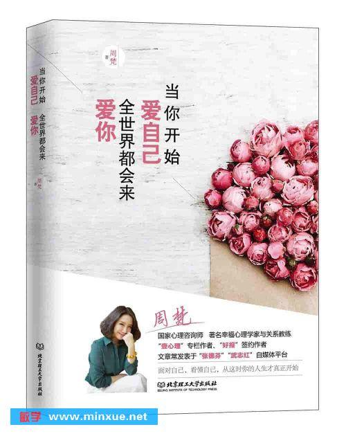 《当你开始爱自己,全世界都会来爱你》pdf电子书下载