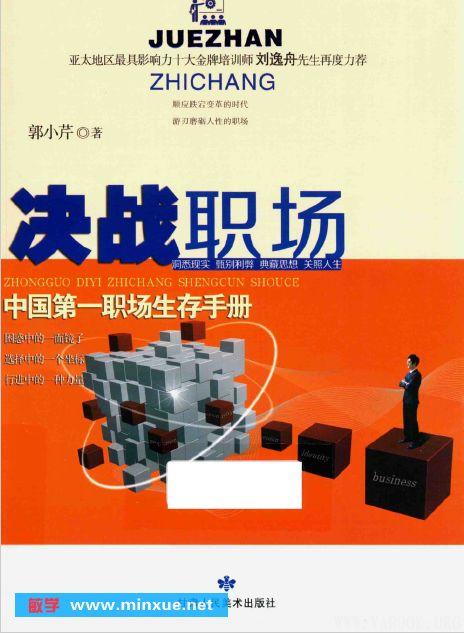 《决战职场 - 中国第一职场生存手册 (郭小芹 著)》