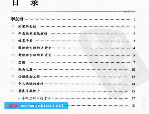 《中医学习养生食疗偏方》