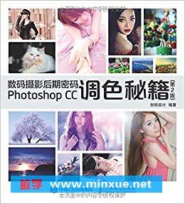 《数码摄影后期密码Photoshop CS6调色秘籍 创锐设计》