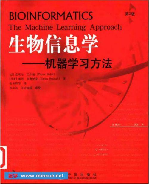 《生物信息学机器学习方法-[加]皮埃尔巴尔 著》