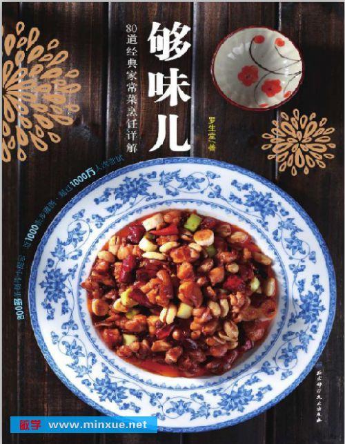 《够味儿:80道经典家常菜烹饪详解》全彩插图精排版