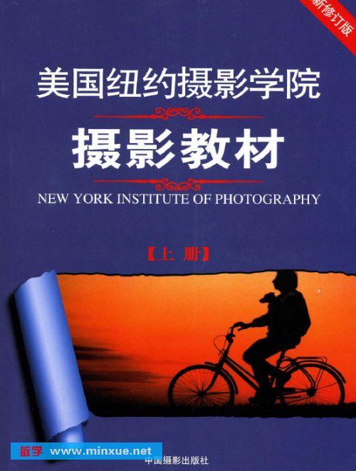 《纽约摄影学院摄影教材》