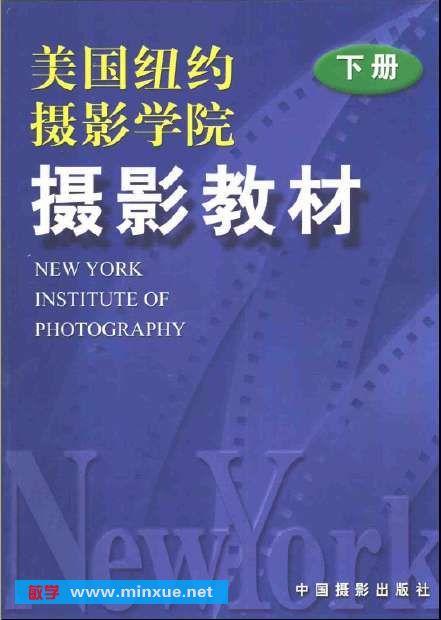 《美国纽约摄影学院摄影教材》