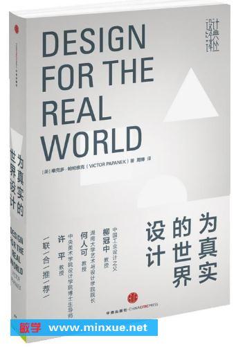 《为真实的世界设计》((美)帕帕奈克)