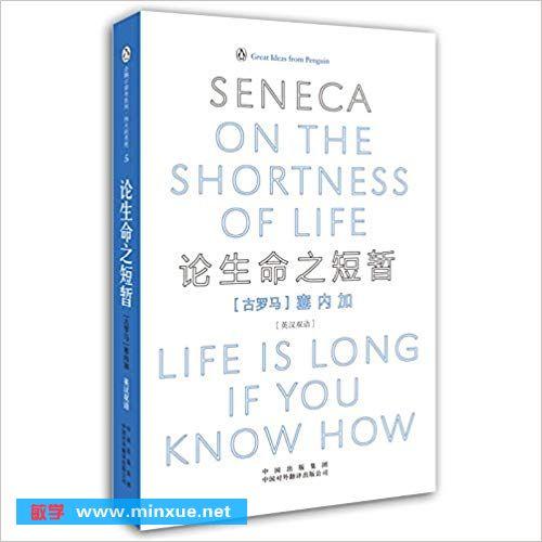 《论生命之短暂 塞内加》