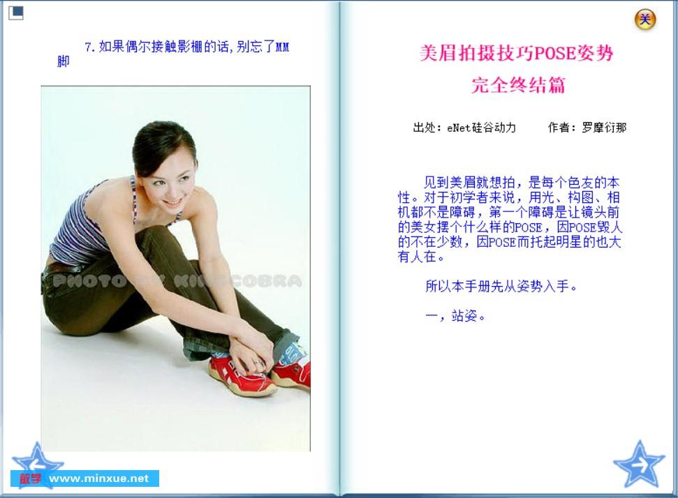 《人像摄影类教程书籍》