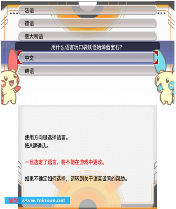 《口袋妖怪宝石复刻汉化解密版(3DS模拟器可直接运行)》