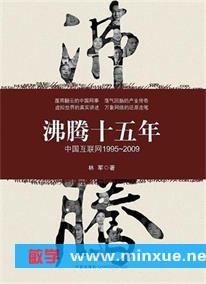 《沸腾十五年:中国互联网1995-2009(林军著)》