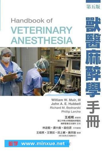 《兽医麻醉学手册 第五版》pdf