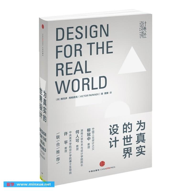 《为真实的世界设计》