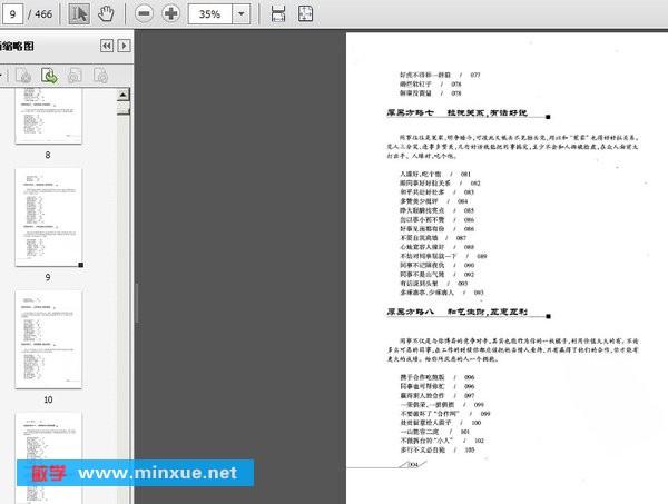 《职场厚黑学 忠实 扫描版》pdf