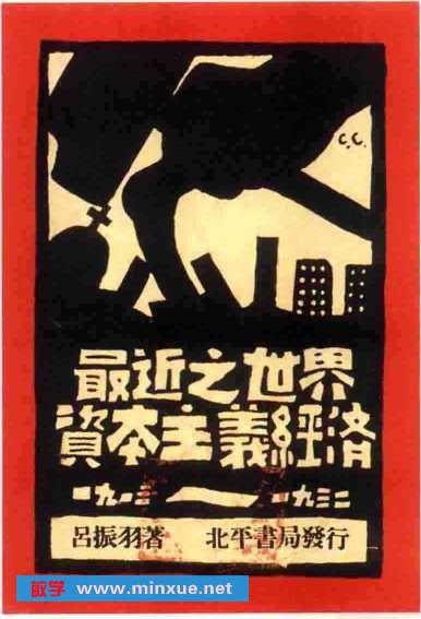 《吕振羽全集(共10册)-吕振羽》