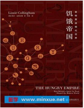 《饥饿帝国:食物塑造现代世界 PDF电子书下载》