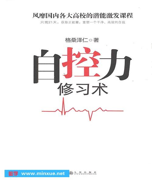 《自控力修习术 pdf》