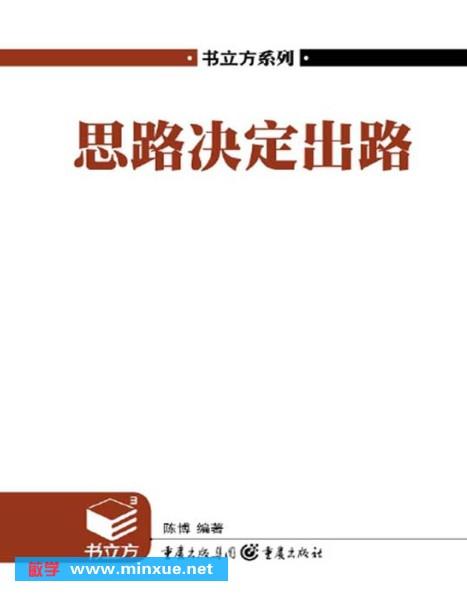 《思路决定出路》pdf电子书下载
