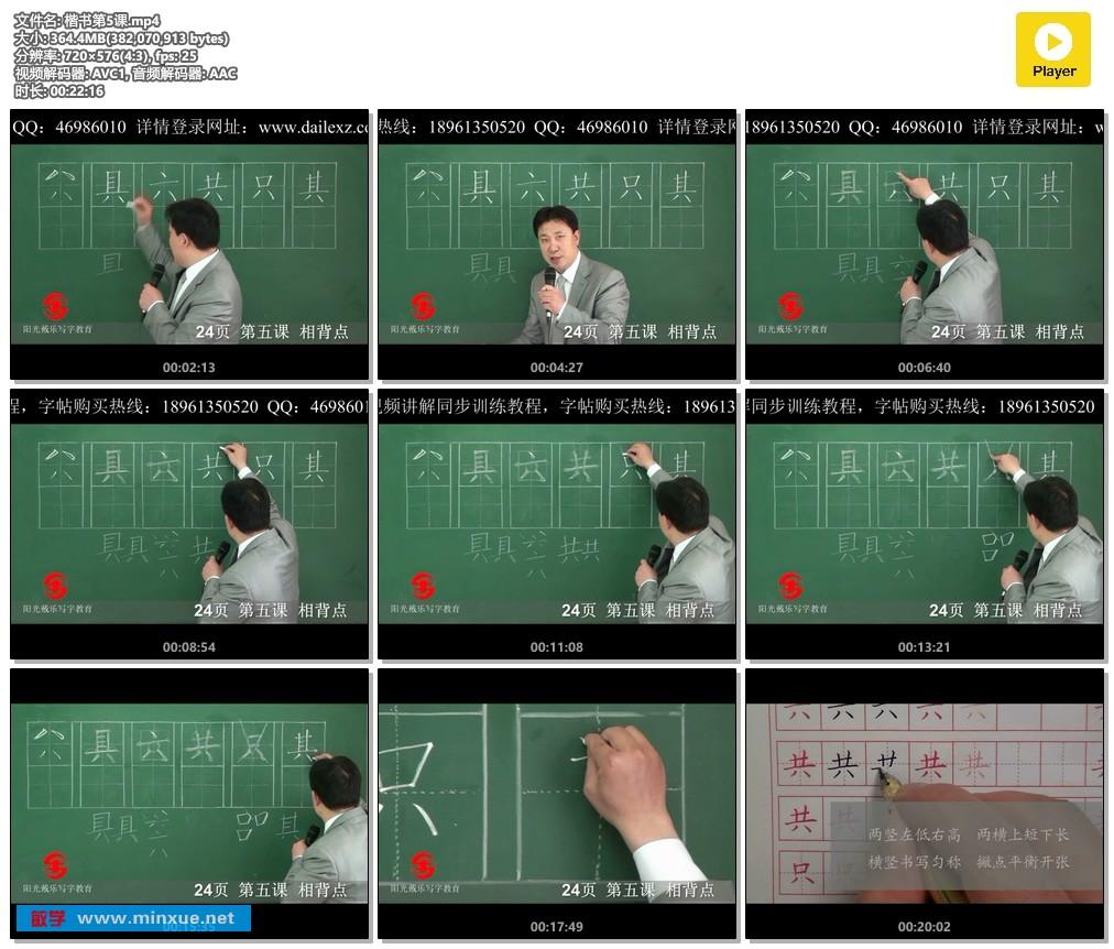 《戴鸿涛-楷书书法教学》