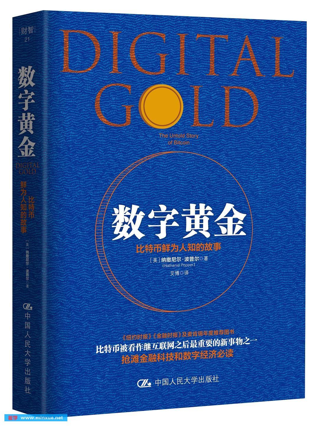 《数字黄金:比特币鲜为人知的故事》