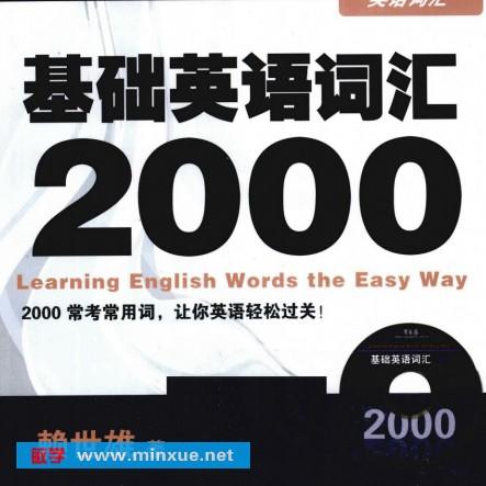 《超实用核心英语词汇:基础英语词汇2000 赖世雄》