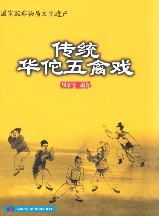 《传统华佗五禽戏》