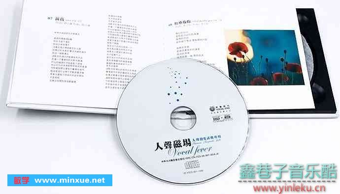 《人声磁场DSD》正版CD低速原抓WAV+CUE]