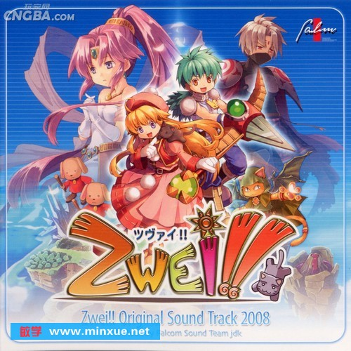 《游戏原声配乐 双星物语 OST》