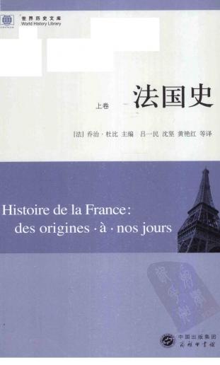 《世界历史文库 法国史(上、中、下)》