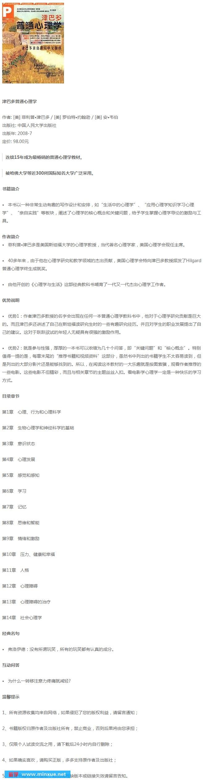 《津巴多普通心理学》PDF电子书